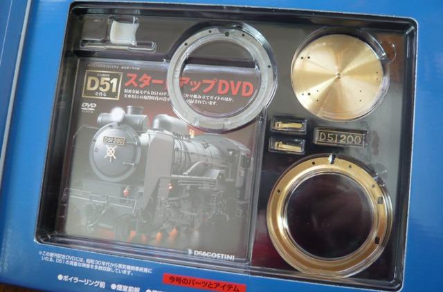 D51 2.JPG