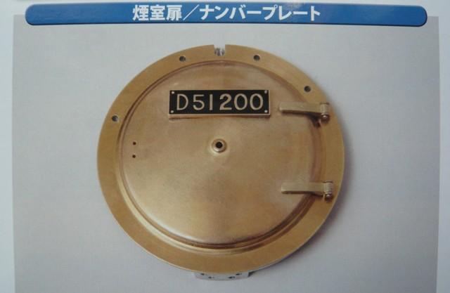 D51 3.JPG
