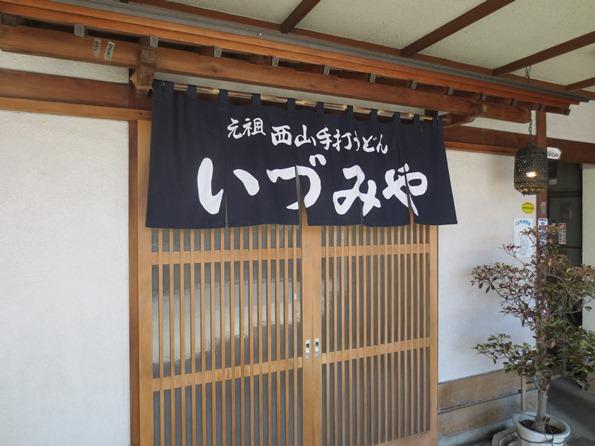 いづみや 1.JPG