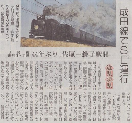 成田線SL.jpg