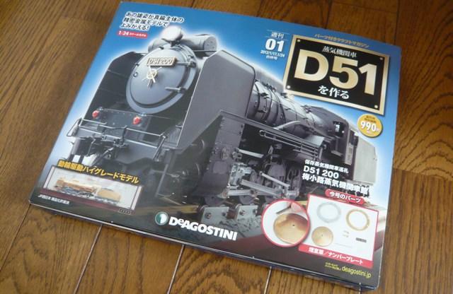 D51 1.JPG