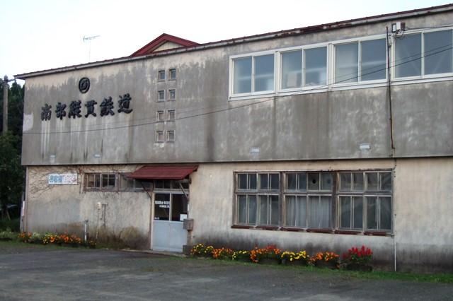 南部縦貫鉄道七戸駅①(デジカメ).jpg