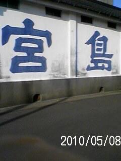 100508_01宮島醤油(唐津).jpg
