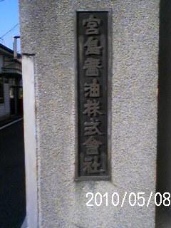 100508_02宮島醤油(唐津).jpg