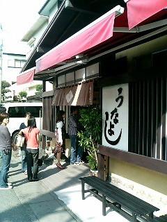2007 10.07 三島 鰻や「うなよし」.JPG